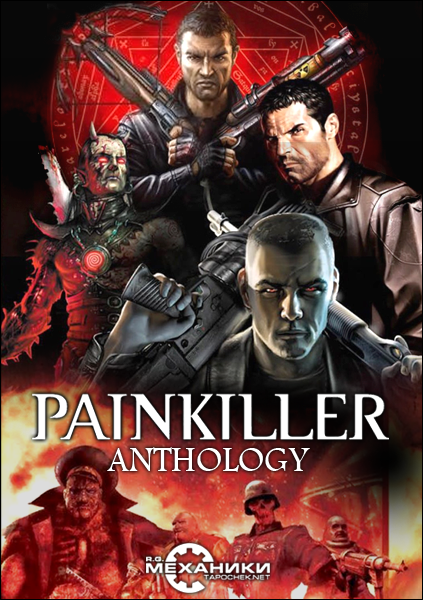 Скриншоты painkiller#58; heavens got a hitman